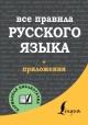 Все правила русского языка + приложения